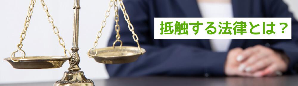 ヤミ金が抵触する法律とは?