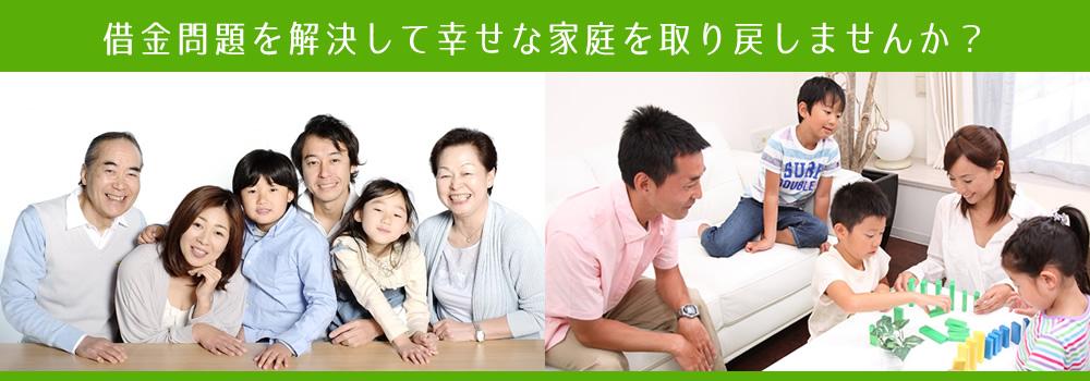 借金問題解決後の幸せな家庭