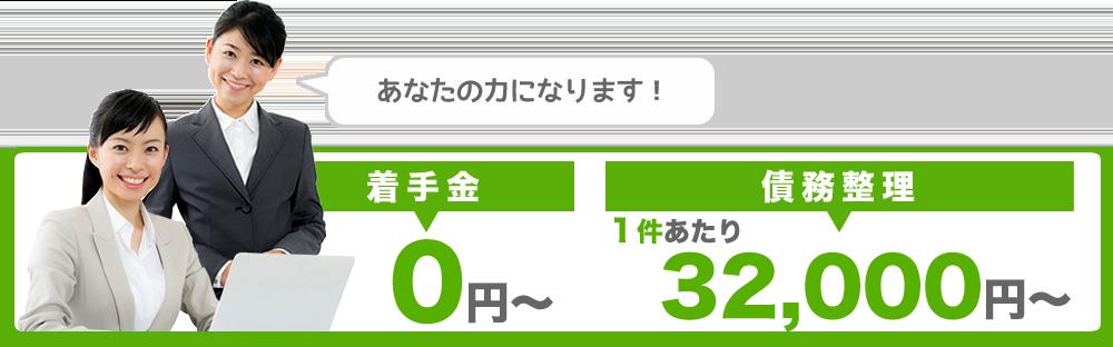 着手金0円バナー