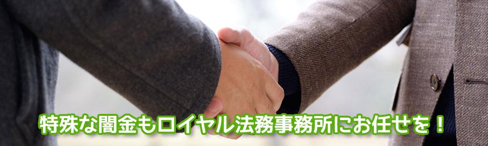 システム金融被害を解決し握手する男性